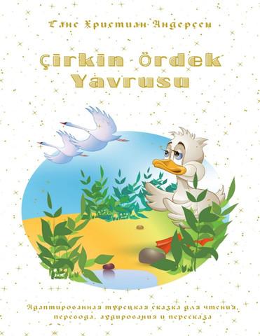 Çirkin Ördek Yavrusu. Адаптированная турецкая сказка для чтения, перевода, аудирования и пересказа