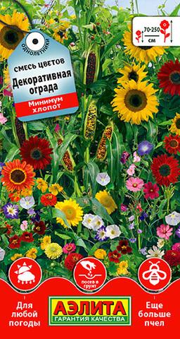 Смесь цветов Декоративная ограда Аэлита