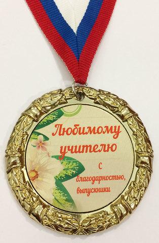Медаль «Любимому учителю. С благодарностью выпускники»