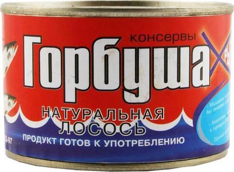 """Горбуша """"РыбПромПродукт"""" натуральная N6 240г"""
