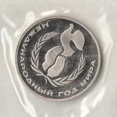1986 СССР 1 рубль Год Мира Новодел пруф запайка