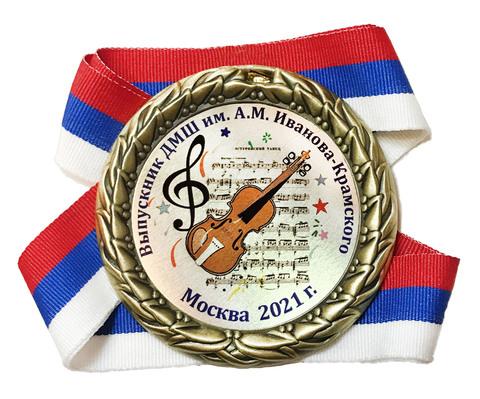 Медаль индивидуальная выпускнику гимназии с именем (скрипка)