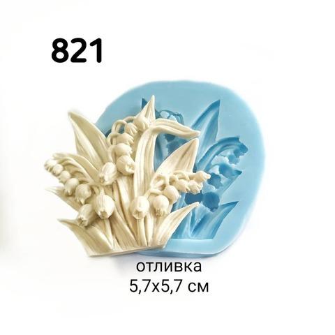 0821 Молд силиконовый. Ландыши.
