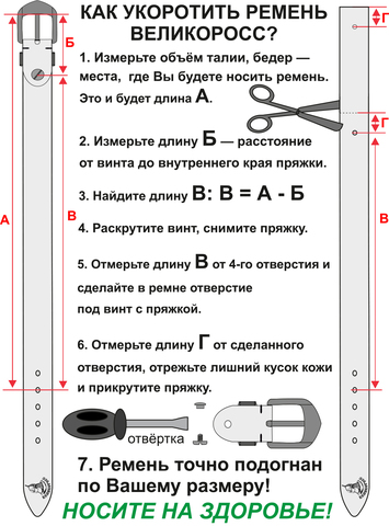 Ремень «Кронштадтский»