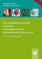 Нейро Антитромботическая терапия в профилактике ишемического инсульта Антитромботическая_терапия_в_профилактике_ишемического_инсульта.jpg