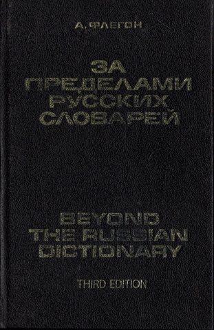 За пределами русских словарей