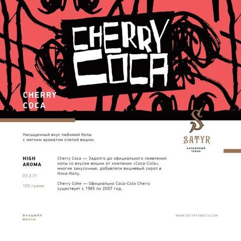 Табак Satyr Cherry Coca (Вишнёвая кола) 100г