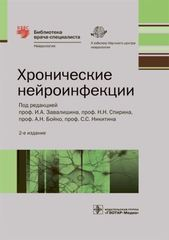 Хронические нейроинфекции. Серия Библиотека врача-специалиста
