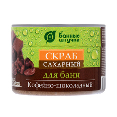 Скраб для тела сахарный «Кофейно-шоколадный», 250 мл