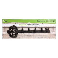Вешалка-ключница чугунная 5 крючков