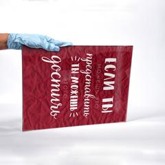Картина на стекле для интерьера мотиватор 28х40 см/ Мотивирующий постер красный