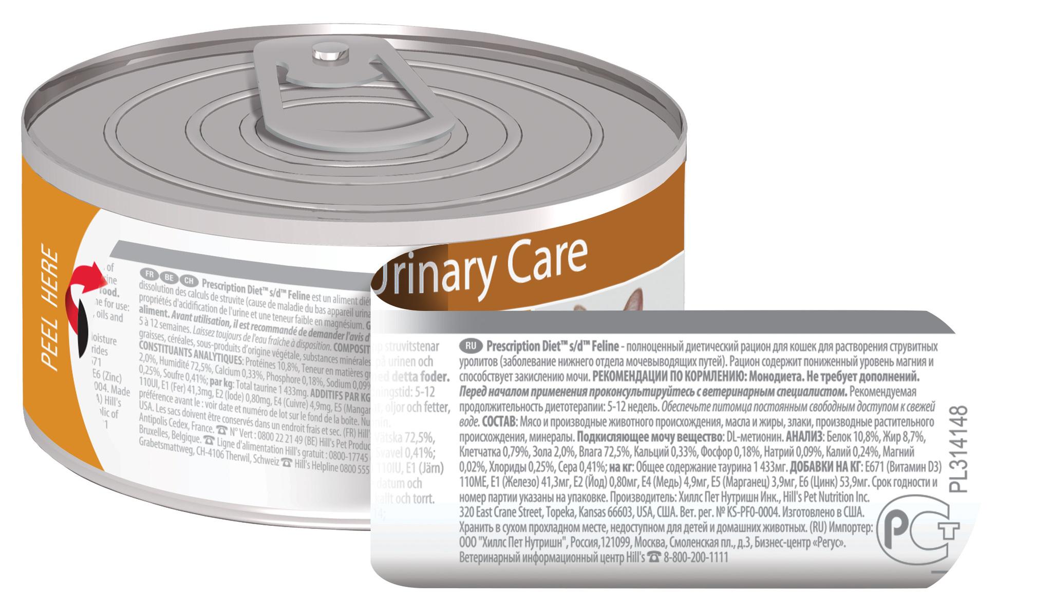 купить хиллс Hill's™ Prescription Diet™ Feline s/d™ Urinary Care with Chicken консервы (влажный корм) для взрослых кошек, диетический рацион при МКБ (струвиты)