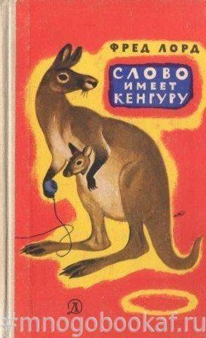 Слово имеет кенгуру