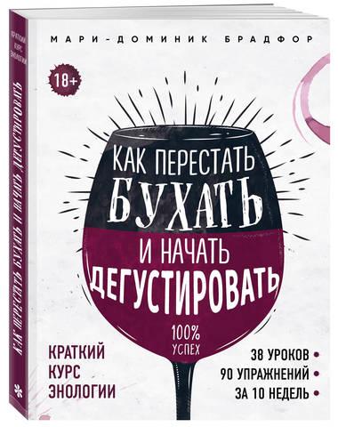 Книга «Как перестать бухать и начать дегустировать» Брадфор М