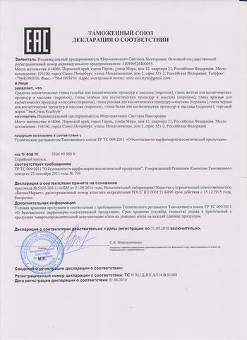 ГЛИНА ЖЁЛТАЯ профессиональная основа ДЛЯ МАССАЖА и СПА  ЭкоСтиль 500 г