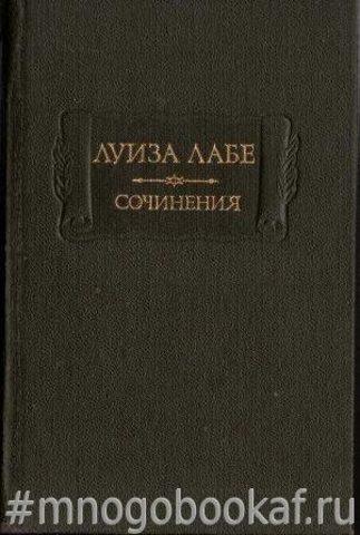 Луиза Лабе. Сочинения