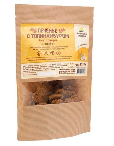 Печенье С топинамбуром, 150 гр. (Житница здоровья)