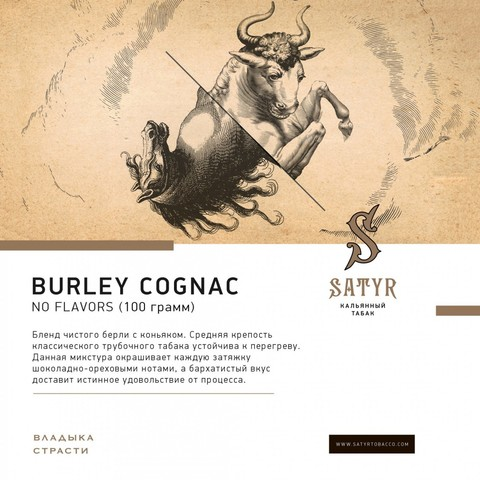 Табак Satyr Burley Cognac (Коньяк