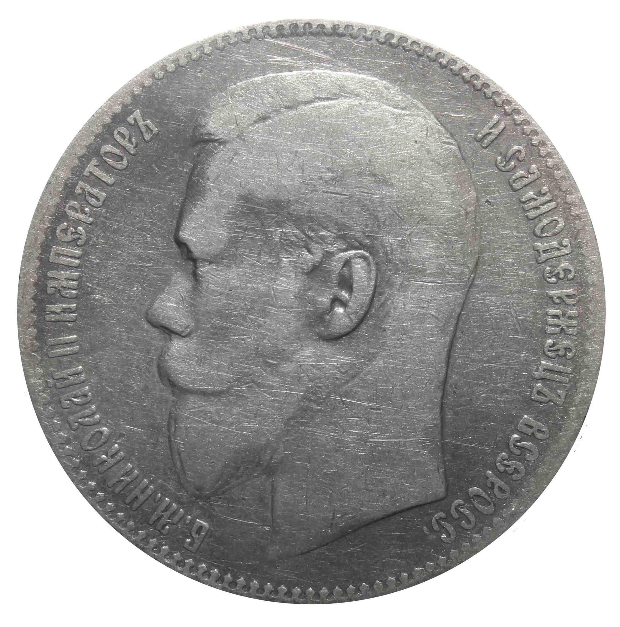 1 рубль Николай II. (**). 1898 год F-VF