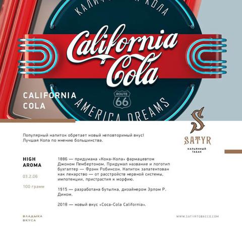 Табак Satyr California Cola (Калифорнийская Кола)100г