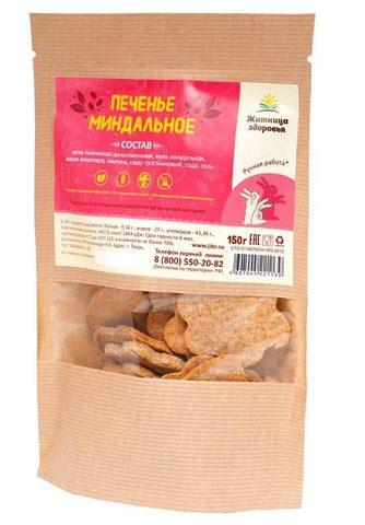 Печенье Миндальное, 150 гр. (Житница здоровья)