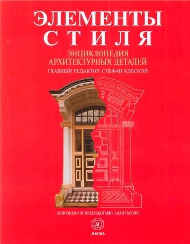 МАГМА: Элементы стиля. Энциклопедия архитектурных деталей