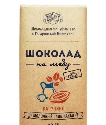 Шоколад На Меду 50г., молочный  Капучино (49% какао)