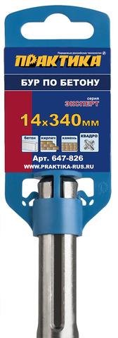 Бур SDS-MAX ПРАКТИКА  14 х 200/340 мм, КВАДРО, серия Эксперт,  по бетону (647-826)