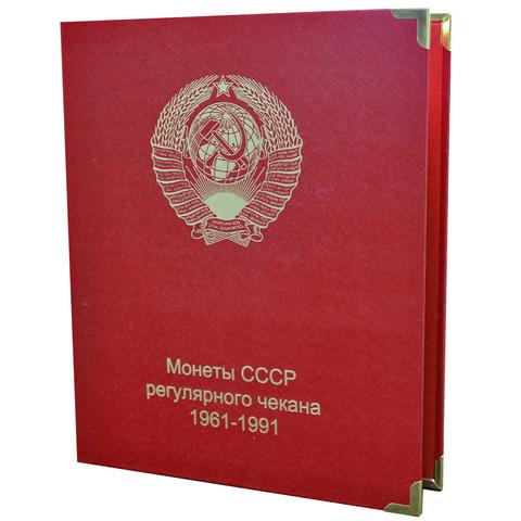Обложка Монеты СССР регулярного чекана 1961-1991 гг.