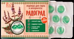 Радоград, Леденцы живичные с прополисом (мята и ментол на изомальте)