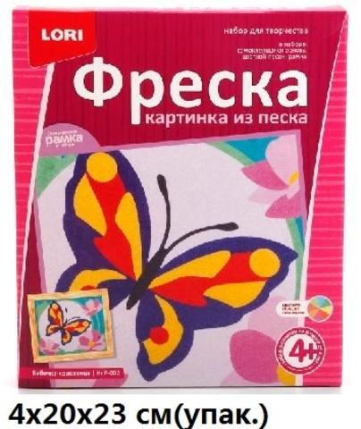 Фреска. Картина из песка КПР-002 Бабочка-красавица