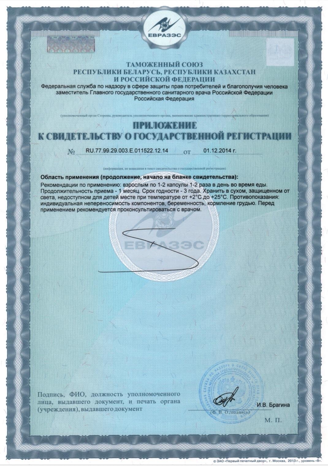CARDIO 3 Plus® пептидный комплекс Сертификат