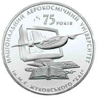 """2 гривны """"75 лет НАУ Жуковского"""" 2005 год"""