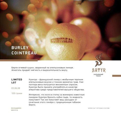 Табак Satyr Burley Cointreau (Берли Куантро) 100г