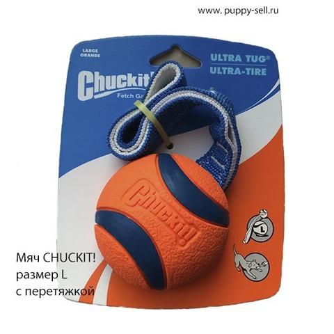 Мяч CHUCKIT! с перетяжкой размер L