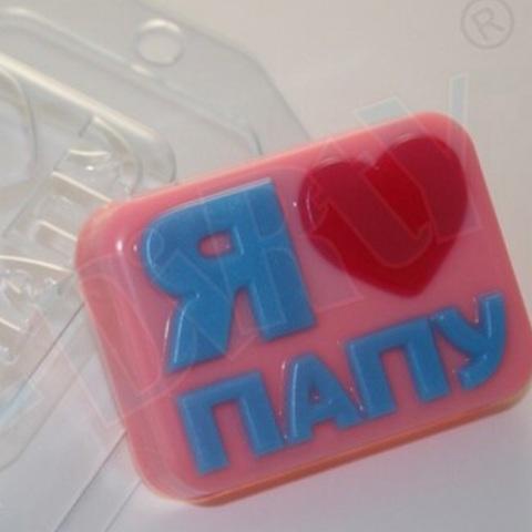 Пластиковая форма для шоколада дет.