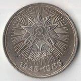 1985 P1347 СССР 1 рубль 40 лет Победы ВОВ UNC