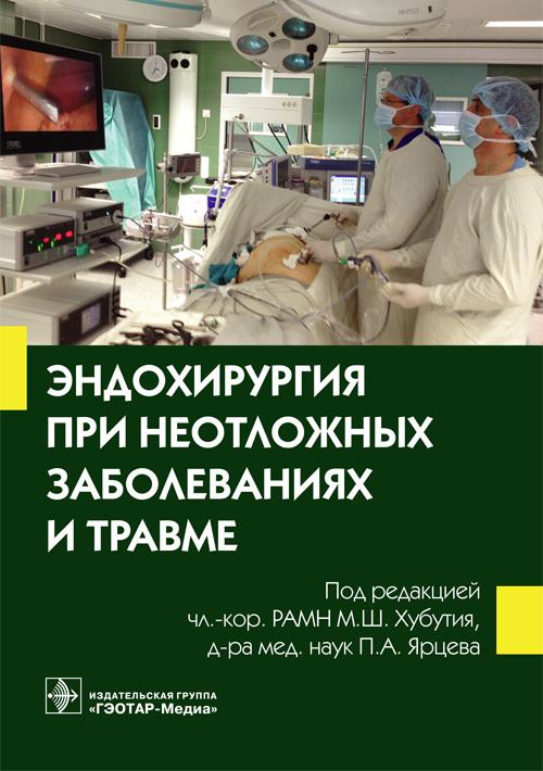 Хирургия Эндохирургия при неотложных заболеваниях и травме. Руководство Эндохирургия_при_неотложных_заболеваниях_и_травме._Руководство.jpg