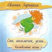 СБОРНИК: Спи, Ангелочек, Усни (Digipack)