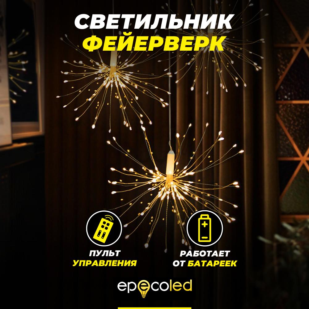Светильник-фейерверк EPECOLED теплый белый (на батарейках, 120LED)