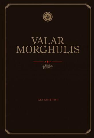 Ежедневник недатированный. Игра Престолов. Valar Morghulis