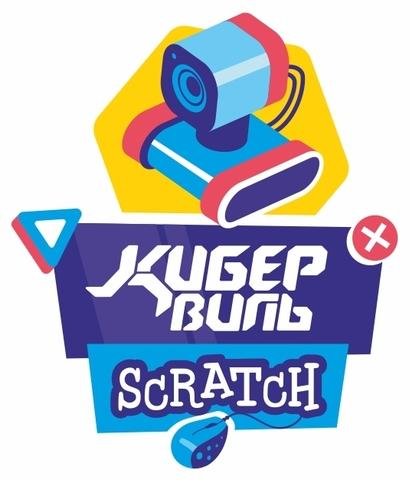 Курс Кибервиль Scratch