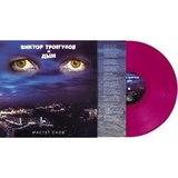 Виктор Троегубов и Дым / Мастер Снов (Coloured Vinyl)(LP)