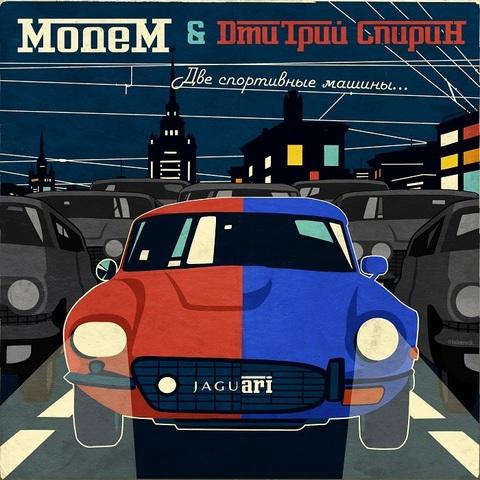 МодеМ & Дмитрий Спирин – Две спортивные машины… (Single) (2020) (Высоцкий)