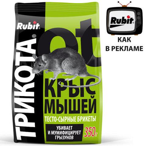 ТриКота Рубит тесто-сырные брикеты 350г (мумиф. приманка)