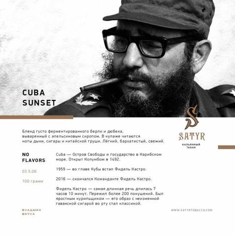 Табак Satyr Cuba Sunset (Кубинский закат)100г
