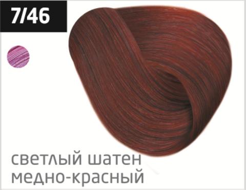 OLLIN color 7/46 русый медно-красный 60мл перманентная крем-краска для волос