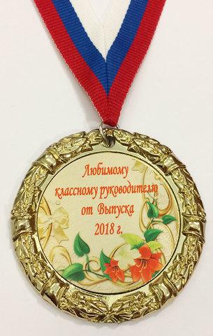 Медаль «Любимому классному руководителю от выпуска 2021» (лилии)