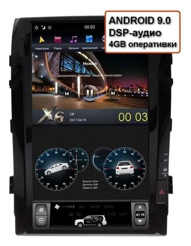 Магнитола Toyota Land Cruiser 2007-2015  Android 9.0 4/64GB IPS DSP модель  ZF-1806H-DSP