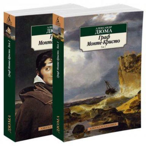 Граф Монте-Кристо. В 2-х томах (комплект)